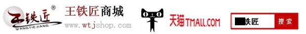 王铁匠logo